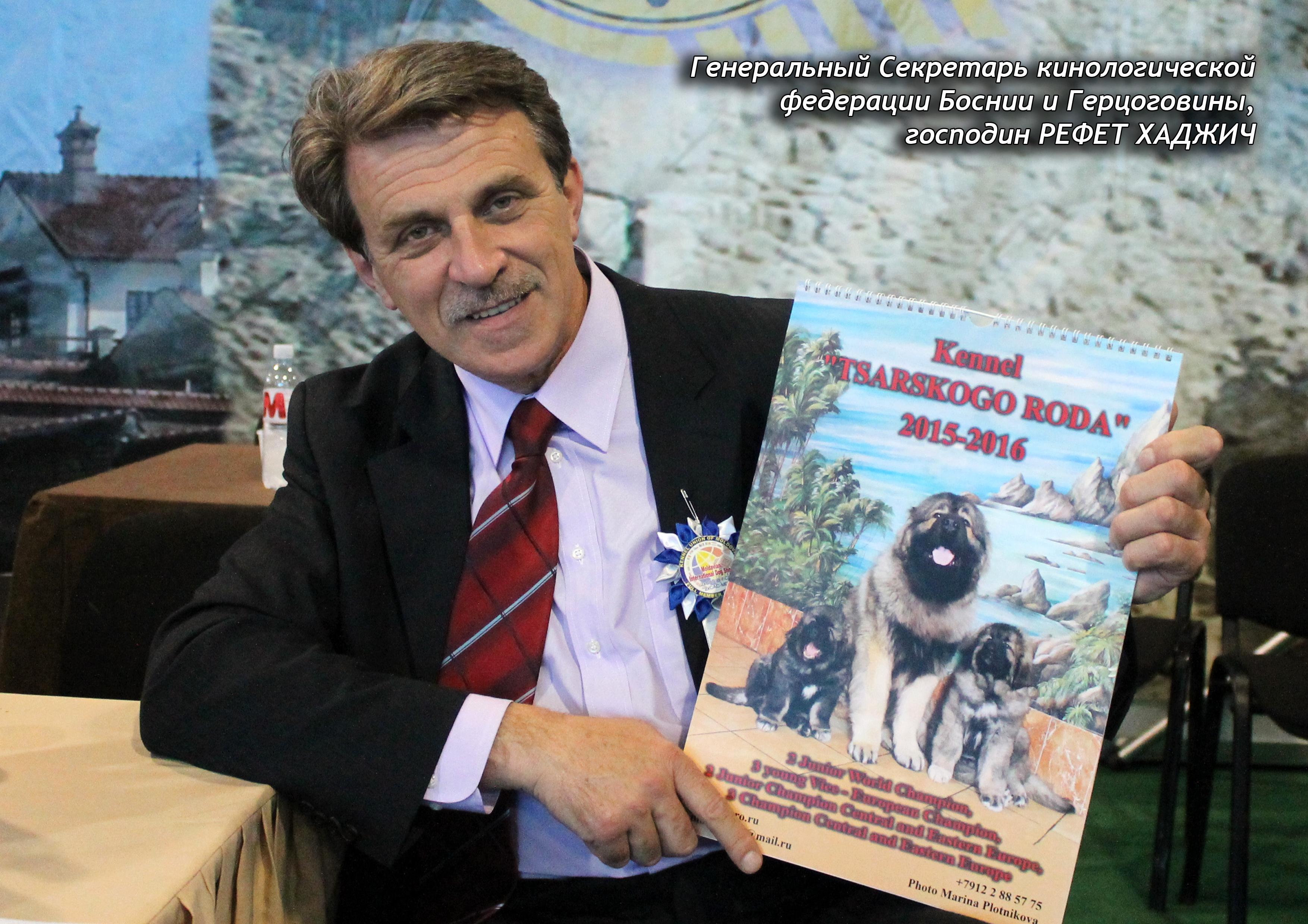 General`ny`i` Sekretar` kinologicheskoi` federatcii Bosnii i Gertcogoviny`, gos. REFET HADZHICh