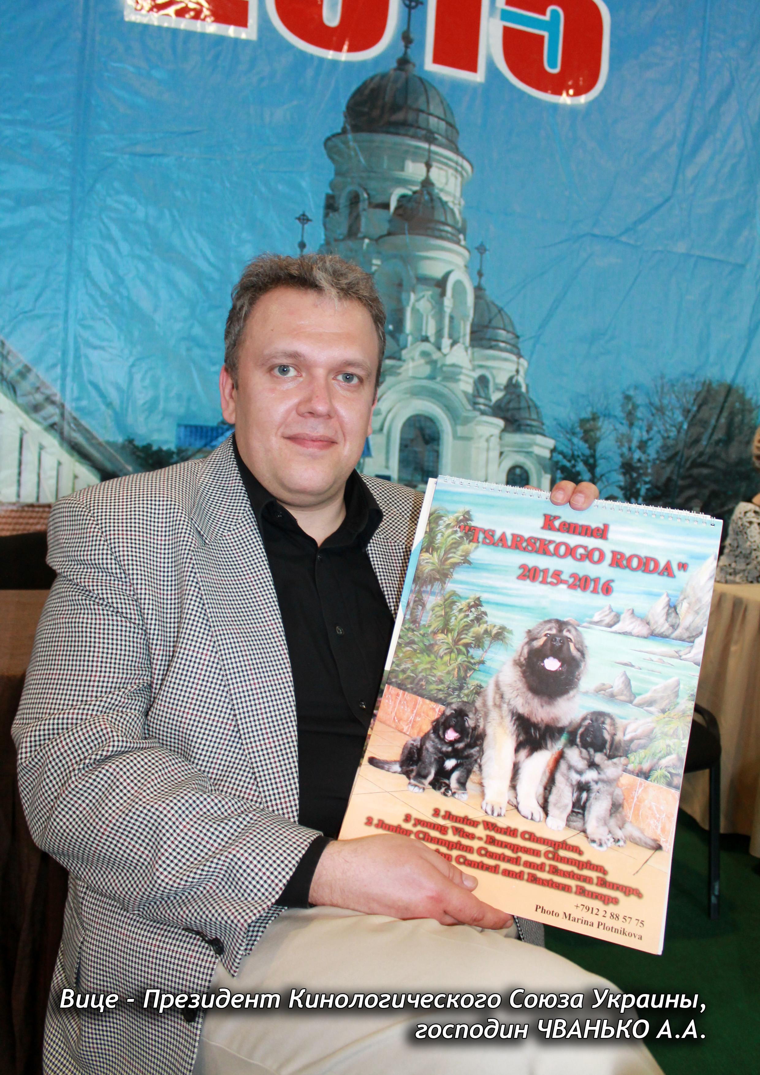 Vitce - Prezident Kinologicheskogo Soiuza Ukrainy`, gos. CHVAN`KO A.A.