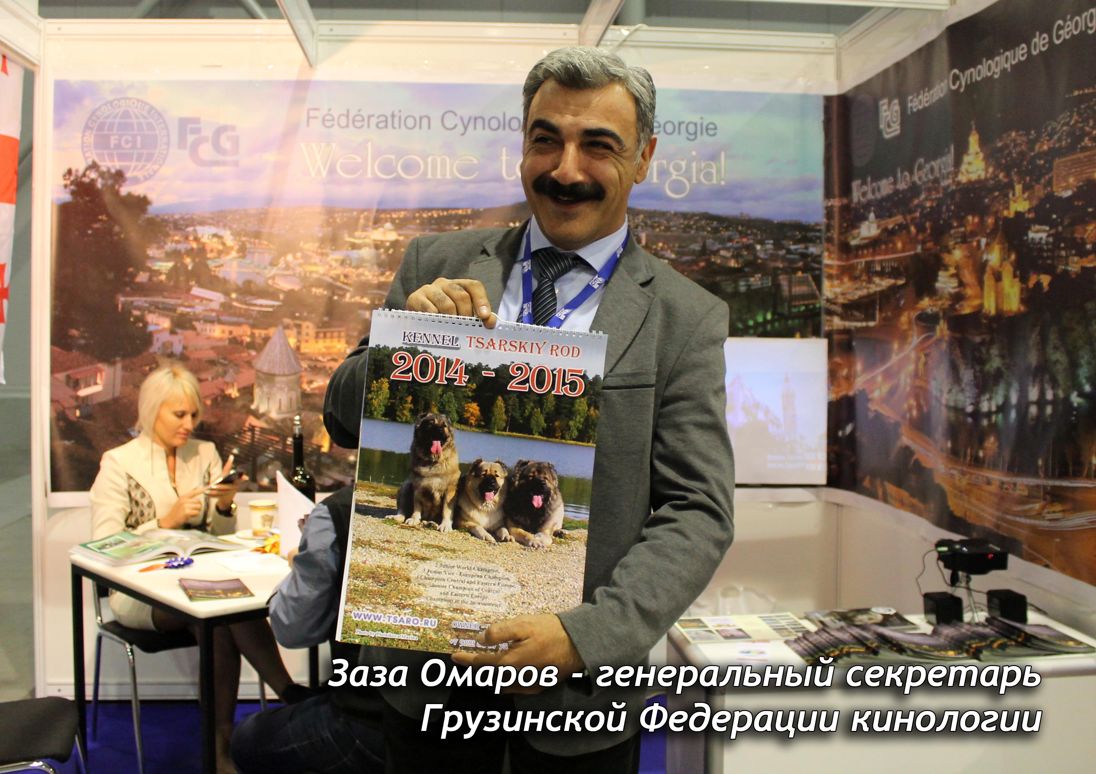 Zaza Omarov - general`ny`i` sekretar` Gruzinskoi` Federatcii kinologii