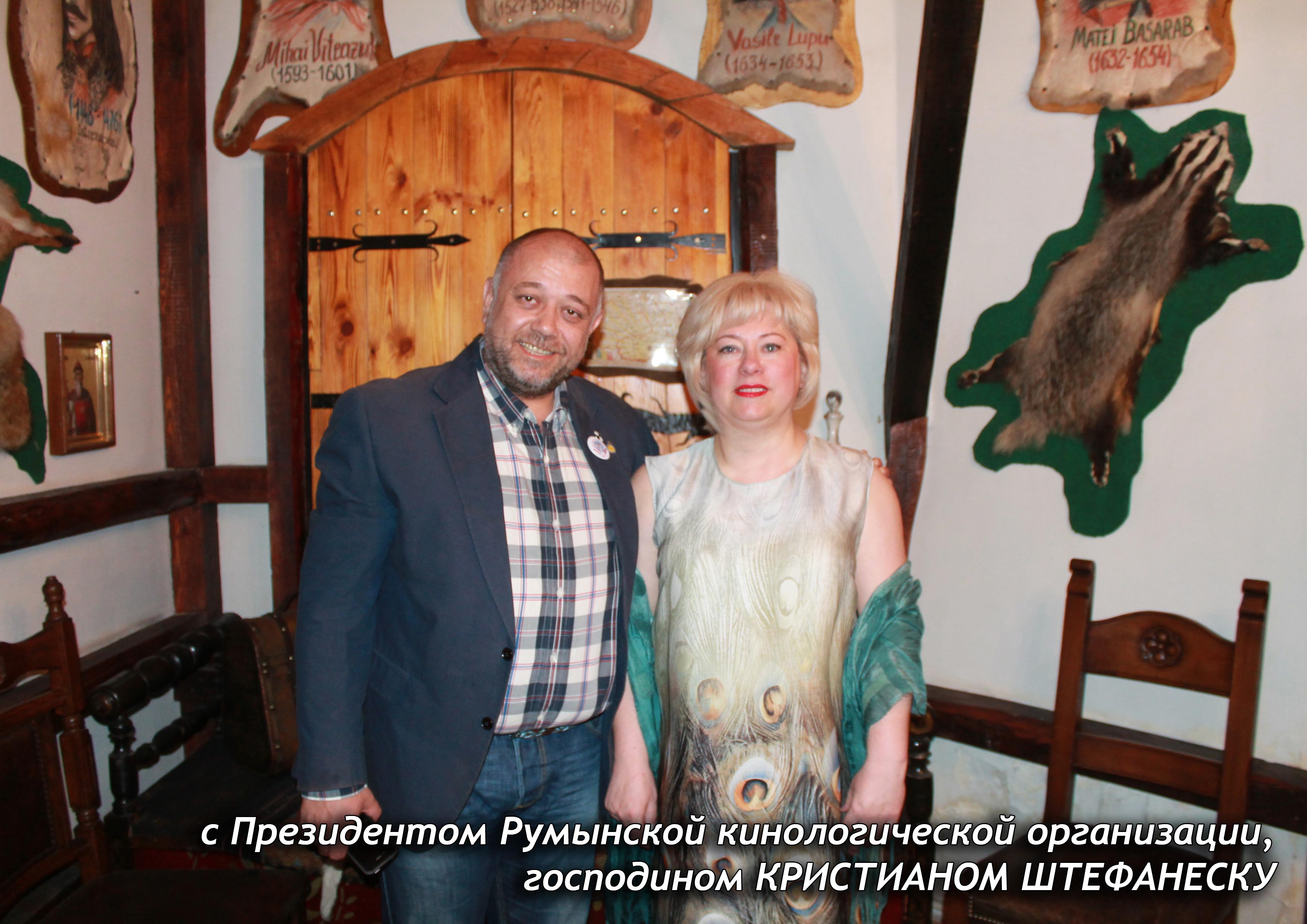 s Prezidentom Rumy`nskoi` kinologicheskoi` organizatcii, gos. KRISTIANOM SHTEFANESKU1