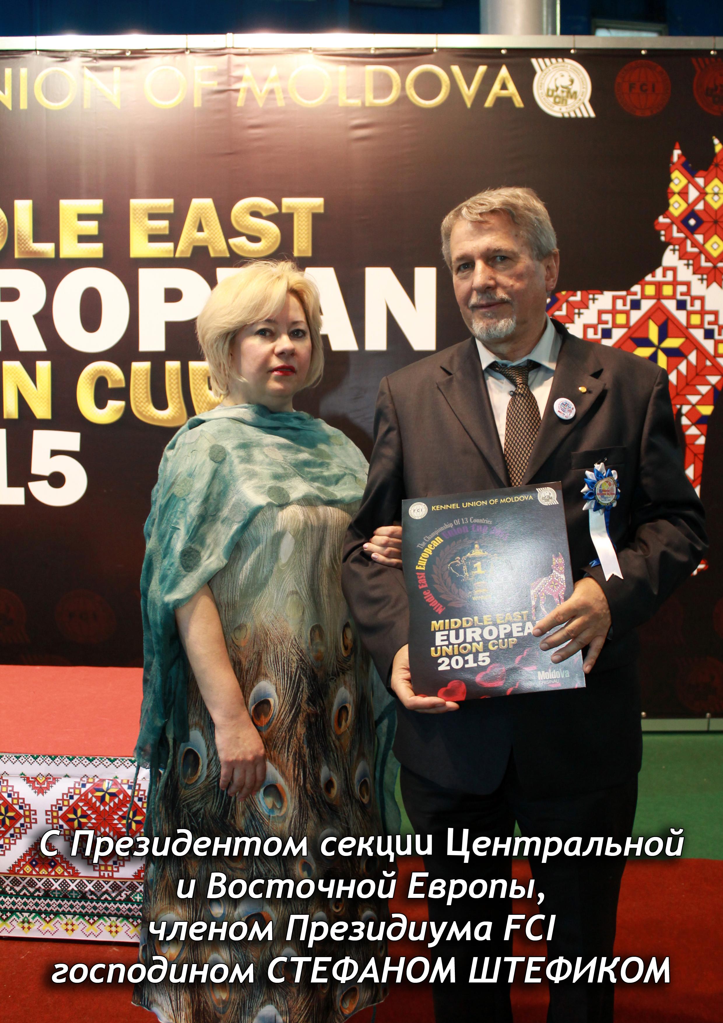s Prezidentom sektcii Central`noi` i Vostochnoi` Evropy`, chlenom Prezidiuma FCI gos. STEFANOM SHTEFIKOM
