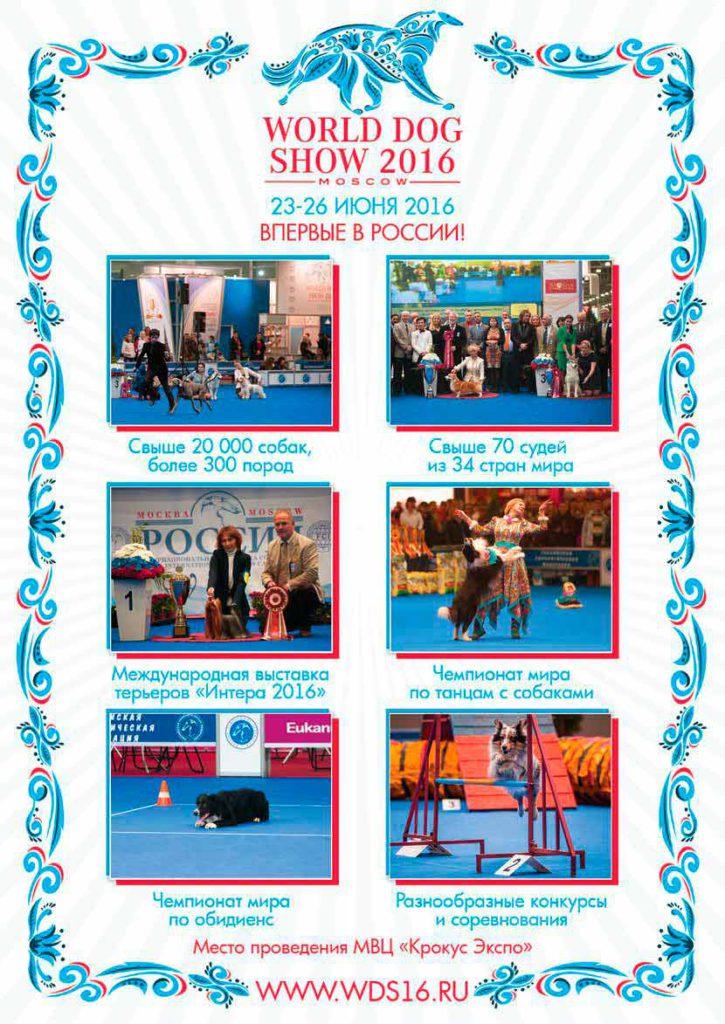 world-dog-show-2016